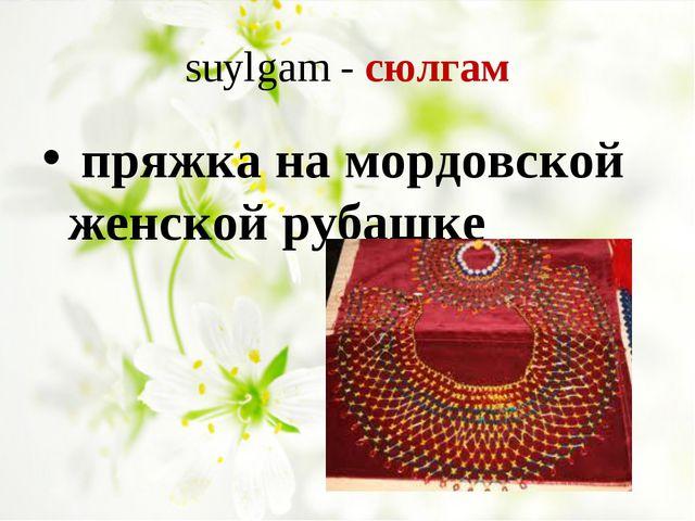 suylgam - сюлгам пряжка на мордовской женской рубашке