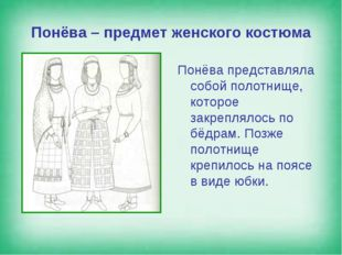 Понёва – предмет женского костюма Понёва представляла собой полотнище, которо