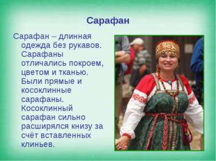 Сарафан Сарафан – длинная одежда без рукавов. Сарафаны отличались покроем, цв