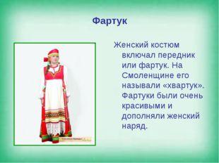 Фартук Женский костюм включал передник или фартук. На Смоленщине его называли