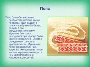 Пояс Пояс был обязательным предметом костюма наших предков. Люди видели в поя