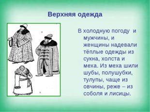 Верхняя одежда В холодную погоду и мужчины, и женщины надевали тёплые одежды