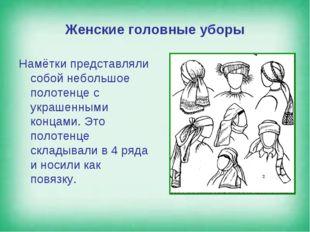 Женские головные уборы Намётки представляли собой небольшое полотенце с украш