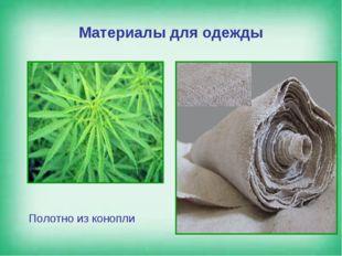 Материалы для одежды Полотно из конопли