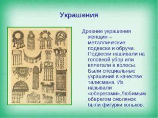 Украшения Древние украшения женщин – металлические подвески и обручи. Подвеск