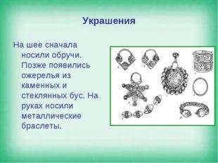 Украшения На шее сначала носили обручи. Позже появились ожерелья из каменных