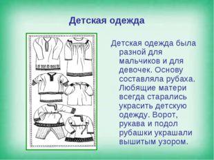 Детская одежда Детская одежда была разной для мальчиков и для девочек. Основу