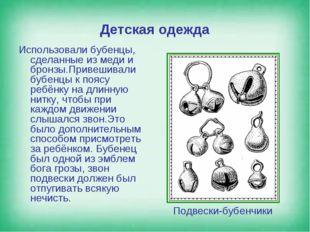 Детская одежда Использовали бубенцы, сделанные из меди и бронзы.Привешивали б