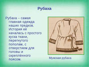 Рубаха Рубаха – самая главная одежда наших предков. История её началась с про