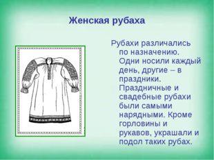 Женская рубаха Рубахи различались по назначению. Одни носили каждый день, дру