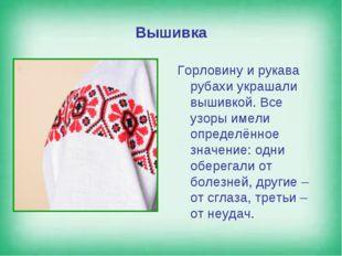 Вышивка Горловину и рукава рубахи украшали вышивкой. Все узоры имели определё