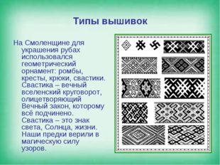 Типы вышивок На Смоленщине для украшения рубах использовался геометрический о