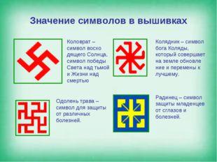 Значение символов в вышивках Коловрат – символ восхо дящего Солнца, символ по