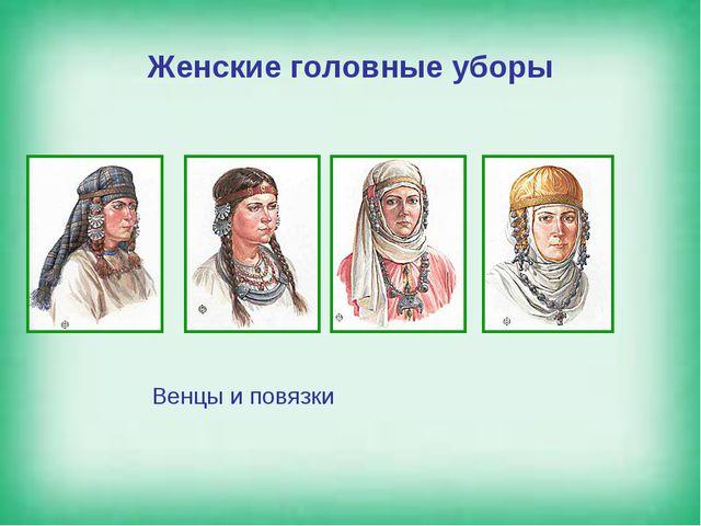 Женские головные уборы Венцы и повязки