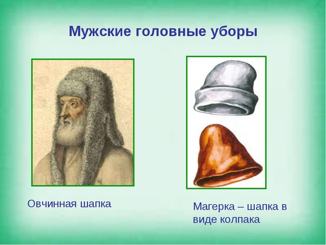 Мужские головные уборы Овчинная шапка Магерка – шапка в виде колпака