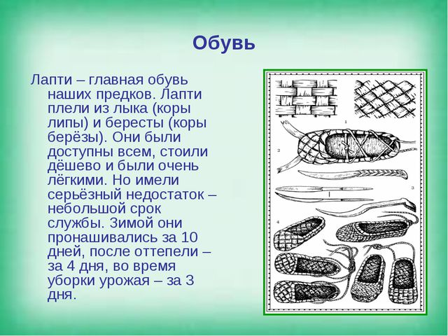 Обувь Лапти – главная обувь наших предков. Лапти плели из лыка (коры липы) и...