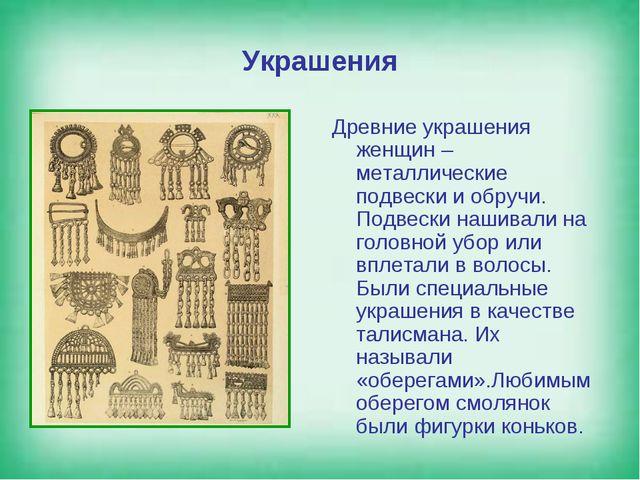 Украшения Древние украшения женщин – металлические подвески и обручи. Подвеск...
