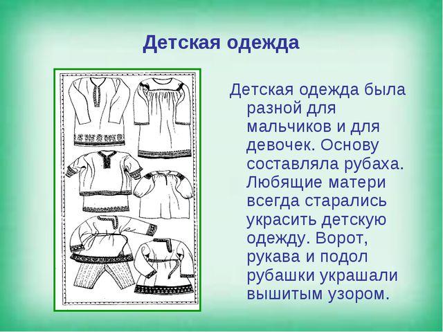 Детская одежда Детская одежда была разной для мальчиков и для девочек. Основу...