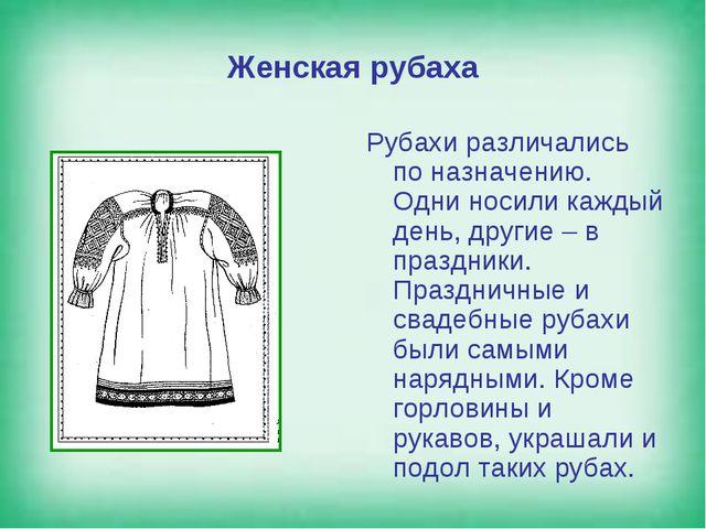 Женская рубаха Рубахи различались по назначению. Одни носили каждый день, дру...