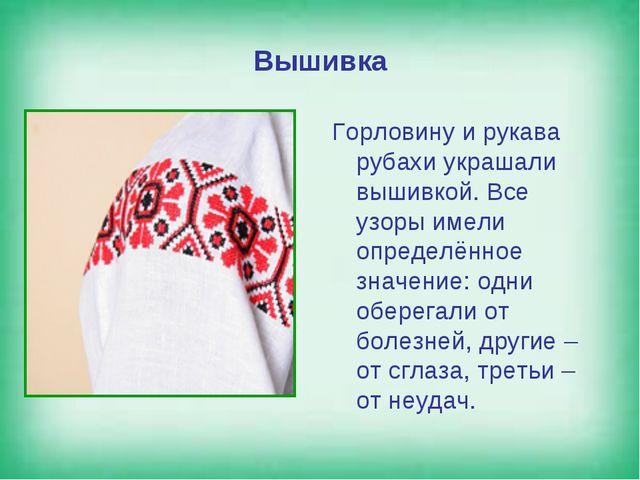 Вышивка Горловину и рукава рубахи украшали вышивкой. Все узоры имели определё...