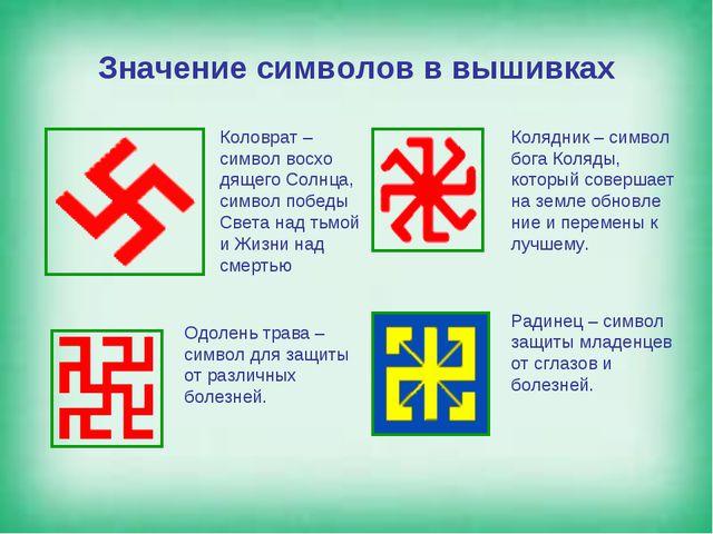 Значение символов в вышивках Коловрат – символ восхо дящего Солнца, символ по...
