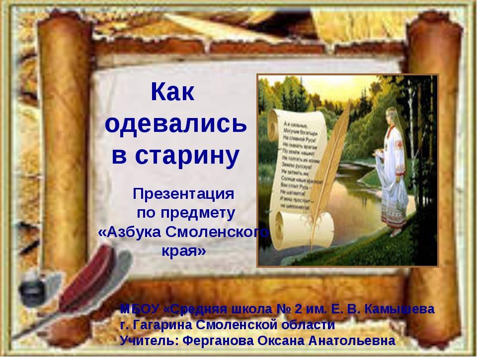 Как одевались в старину Презентация по предмету «Азбука Смоленского края» МБО...