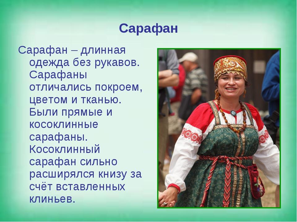 Сарафан Сарафан – длинная одежда без рукавов. Сарафаны отличались покроем, цв...