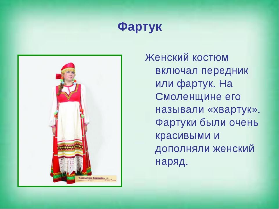 Фартук Женский костюм включал передник или фартук. На Смоленщине его называли...