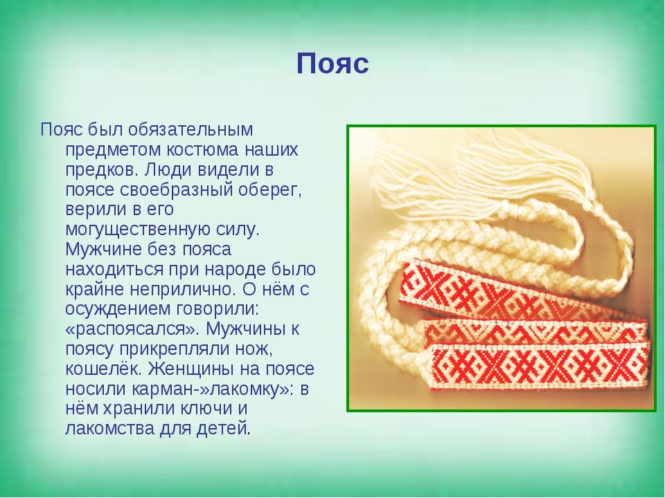 Пояс Пояс был обязательным предметом костюма наших предков. Люди видели в поя...