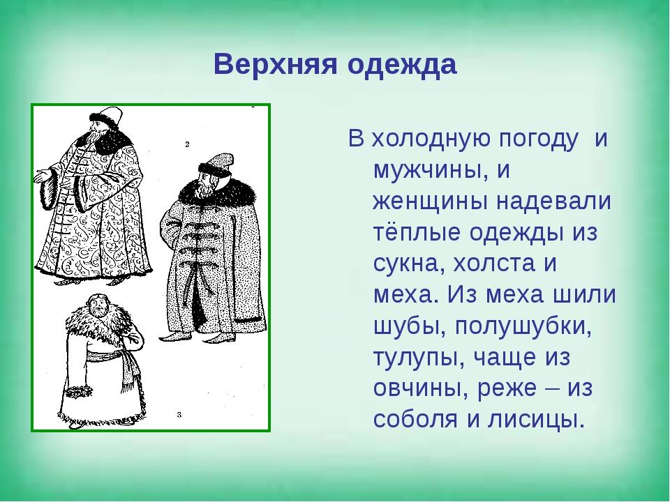 Верхняя одежда В холодную погоду и мужчины, и женщины надевали тёплые одежды...