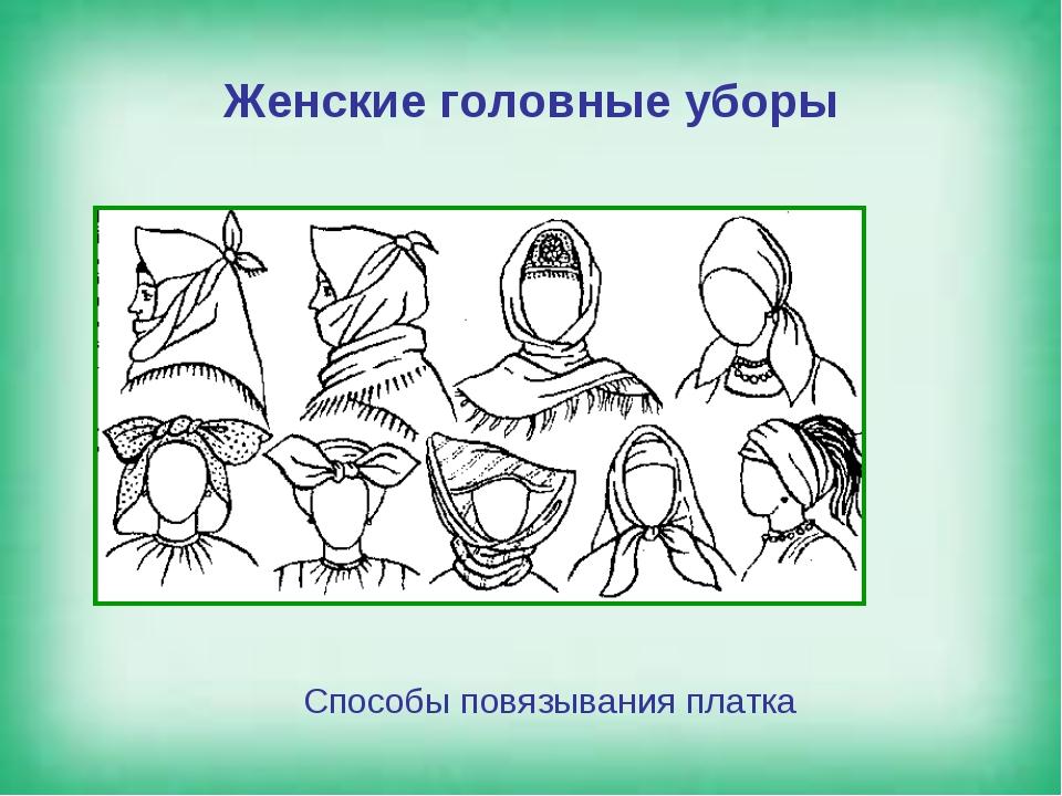 Женские головные уборы Способы повязывания платка