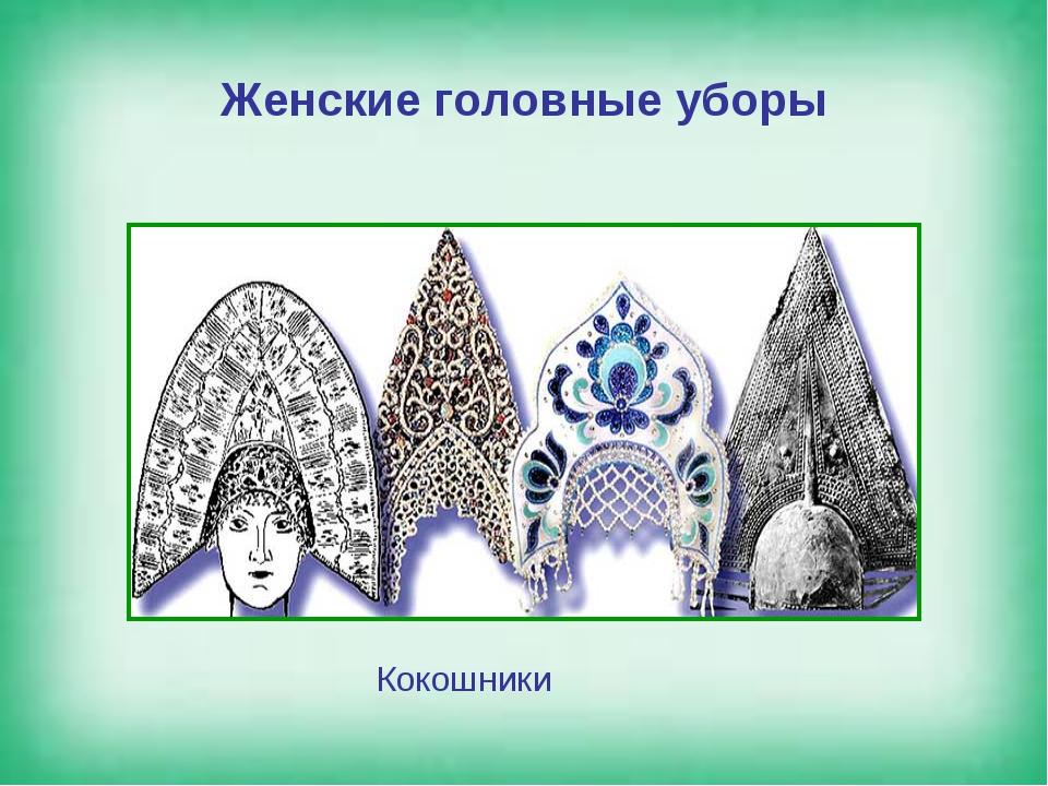 Женские головные уборы Кокошники