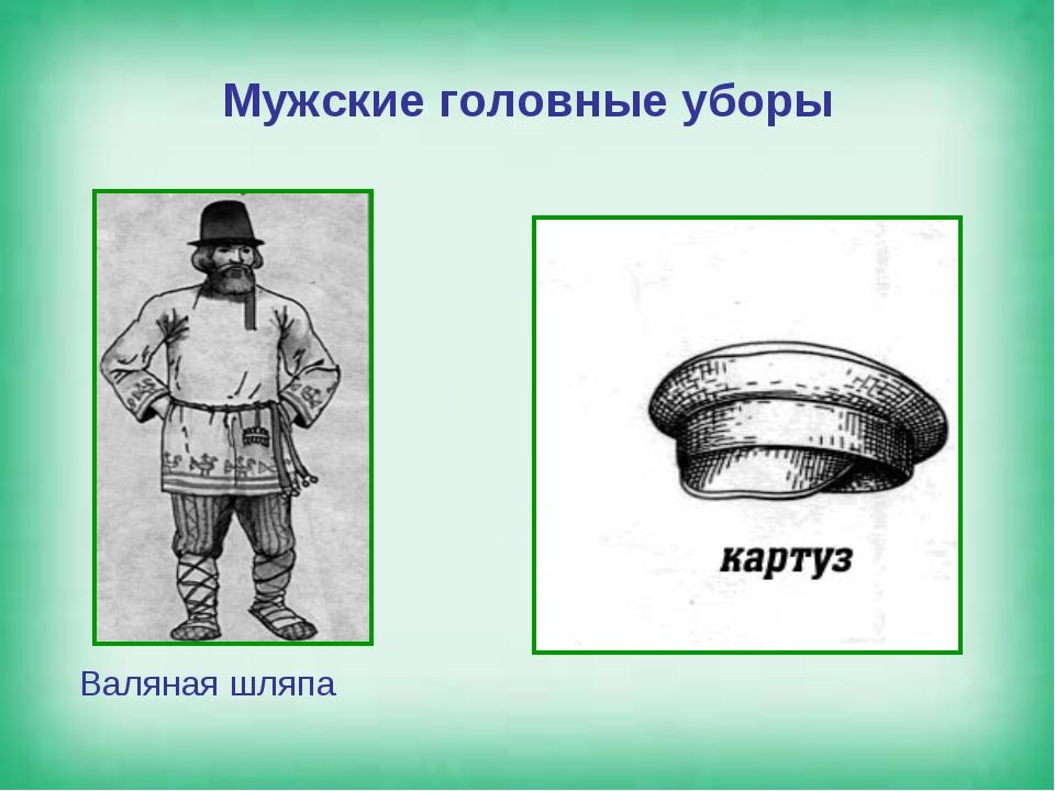 Мужские головные уборы Валяная шляпа