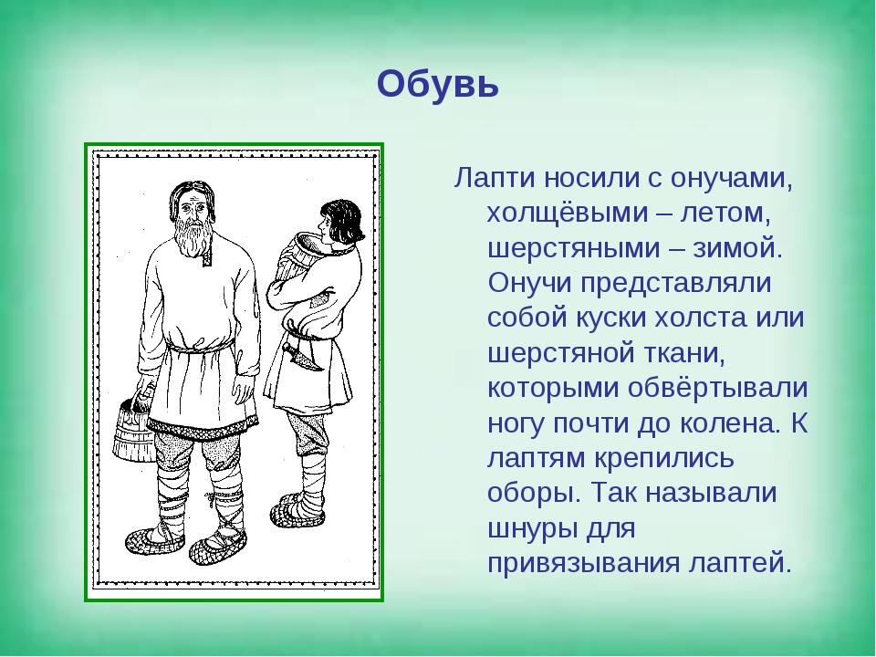 Обувь Лапти носили с онучами, холщёвыми – летом, шерстяными – зимой. Онучи пр...