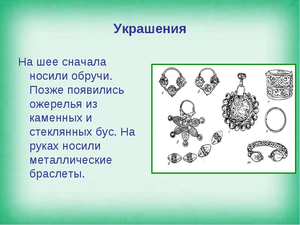 Украшения На шее сначала носили обручи. Позже появились ожерелья из каменных...