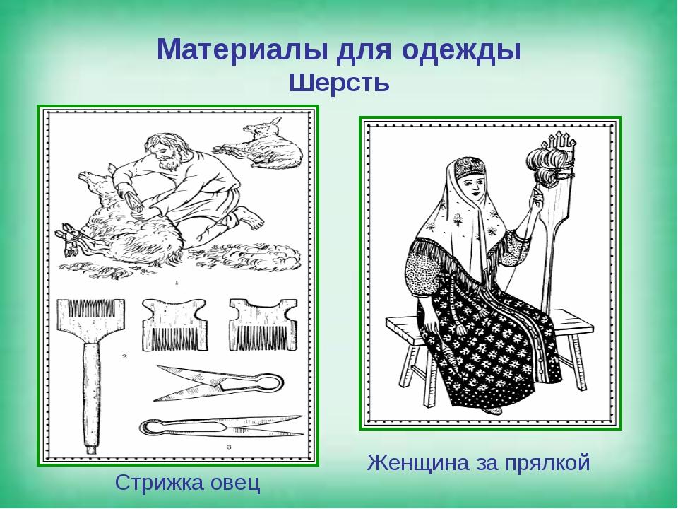 Материалы для одежды Шерсть Женщина за прялкой Стрижка овец