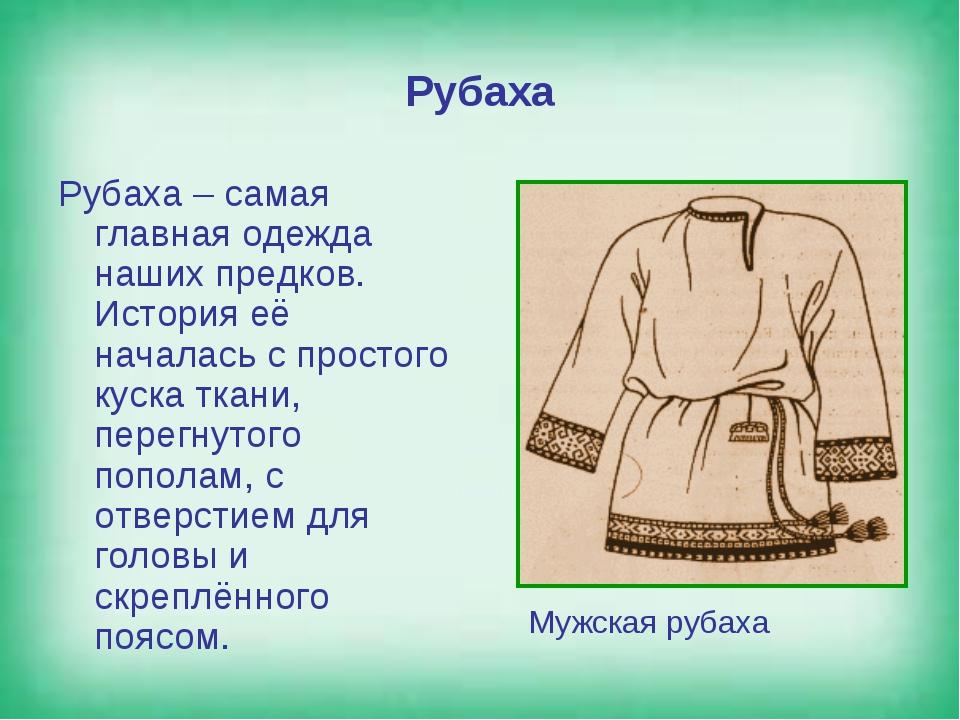 Рубаха Рубаха – самая главная одежда наших предков. История её началась с про...