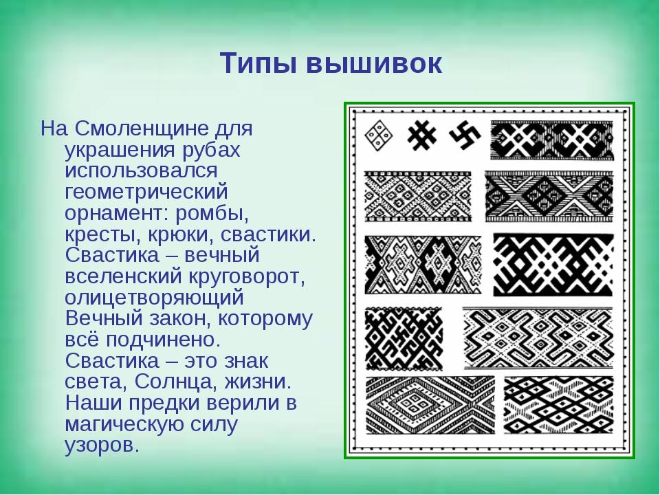 Типы вышивок На Смоленщине для украшения рубах использовался геометрический о...