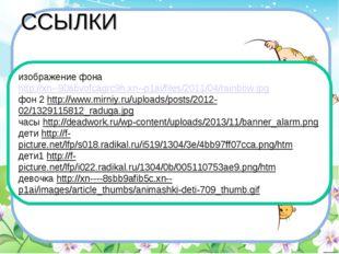 ССЫЛКИ изображение фона http://xn--90abvofcagrc9h.xn--p1ai/files/2011/04/rain