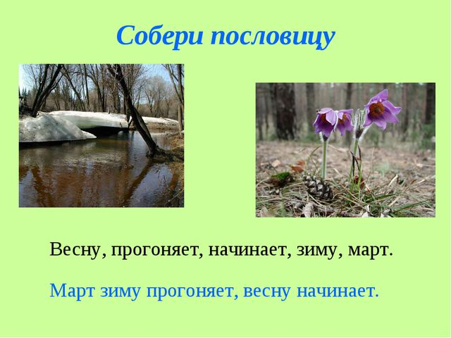 Собери пословицу Весну, прогоняет, начинает, зиму, март. Март зиму прогоняет,...