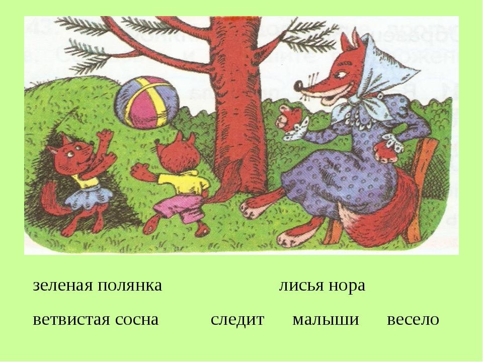 зеленая полянка лисья нора ветвистая сосна следит малыши весело