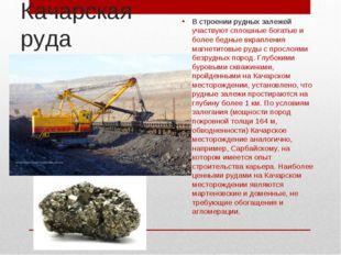 Качарская руда В строении рудных залежей участвуют сплошные богатые и более б