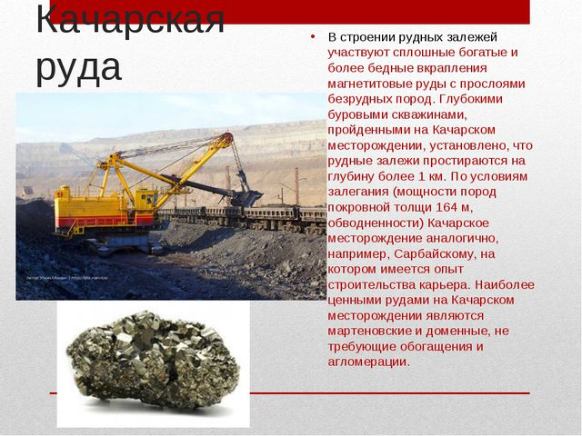 Качарская руда В строении рудных залежей участвуют сплошные богатые и более б...