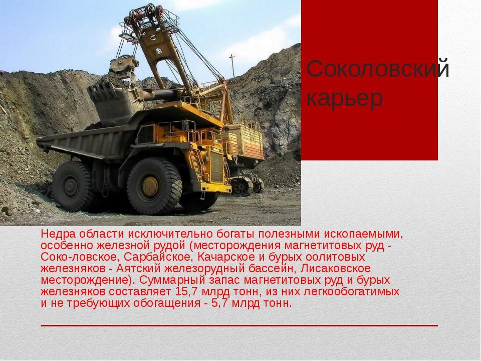 Соколовский карьер Недра области исключительно богаты полезными ископаемыми,...