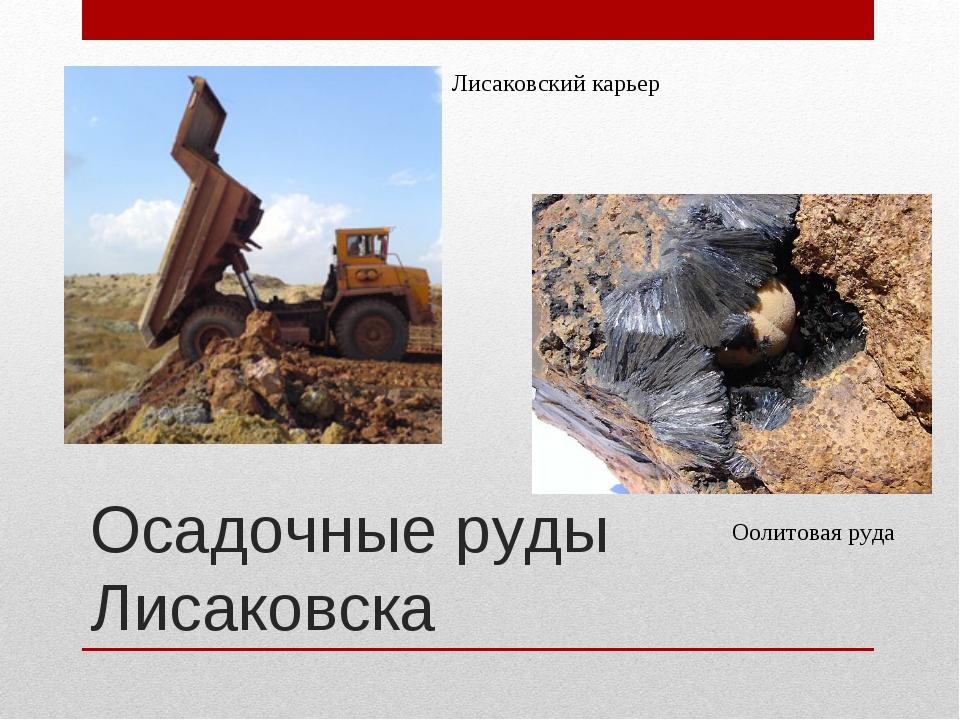 Осадочные руды Лисаковска Оолитовая руда Лисаковский карьер