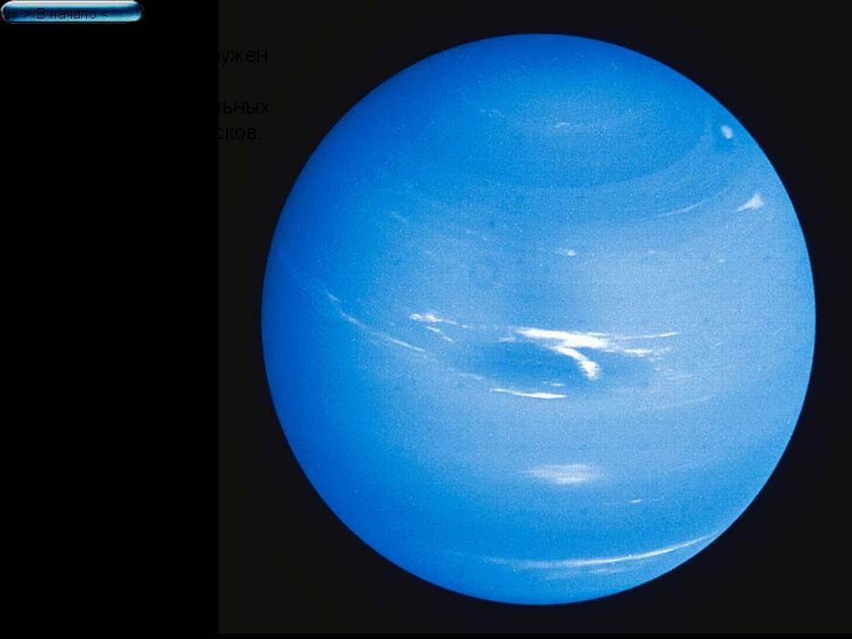 C:\Users\home\Desktop\кружок 5 класс\Занятие Солнечная система\Нептун.jpg