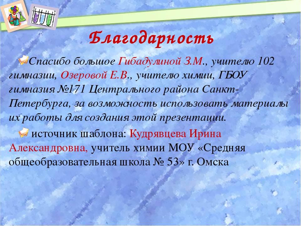 Благодарность Спасибо большое Гибадулиной З.М., учителю 102 гимназии, Озерово...