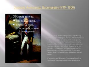 Суворов Александр Васильевич(1730- 1800)  Александр Васильевич родился в 1