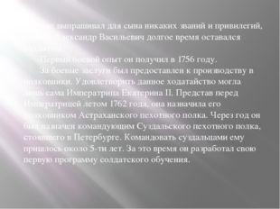 Отец не выпрашивал для сына никаких званий и привилегий, в итоге Александр Ва