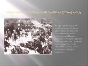 Суворов верой и правдой служил Императрице и русскому народу. Вскоре Суворову
